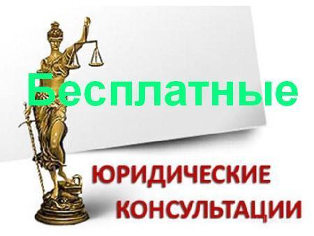 Юридические консультации в Краснослободске