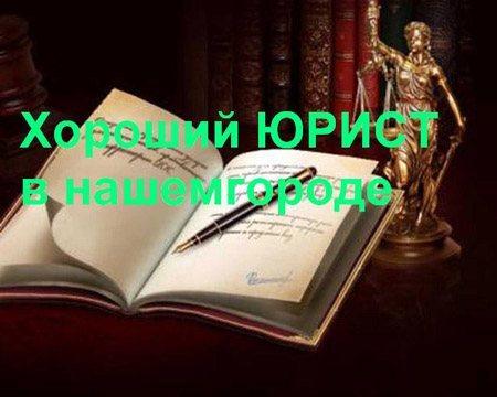 Юрист Краснослободск