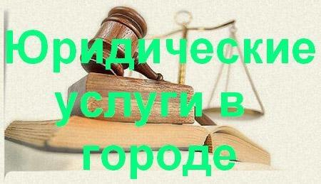 Юридические услуги в Краснослободске