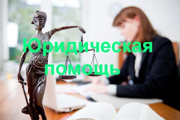 Юридическая помощь в Краснослободске